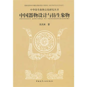 中国器物设计与仿生象物(精装)