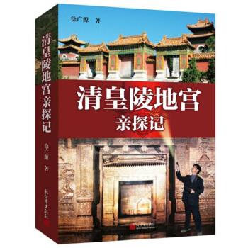 清皇陵地宫亲探记