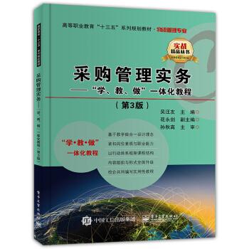 """采购管理实务――""""学、教、做""""一体化教程(第3版)"""