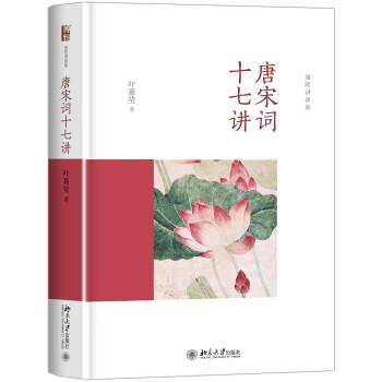 唐宋词十七讲(精装)