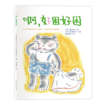 佐野洋子经典绘本:啊,好困好困