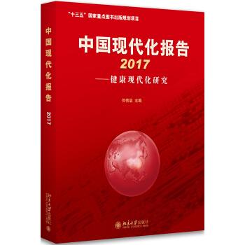 中国现代化报告2017 健康现代化研究