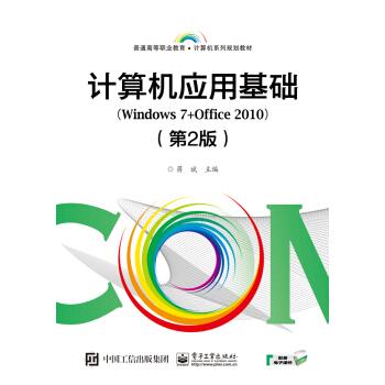 计算机应用基础(Windows 7+Office 2010)(第2版)
