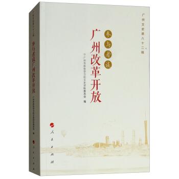 参与者谈广州改革开放(广州文史第八十二辑)