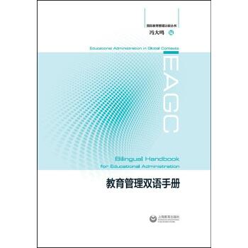 教育管理双语手册