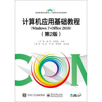 计算机应用基础教程(Windows 7+Office 2010)(第2版)