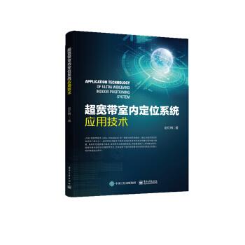 超宽带室内定位系统应用技术