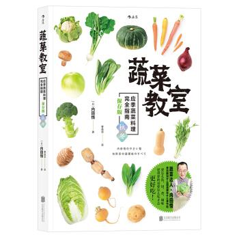 蔬菜教室(秋冬):应季蔬菜料理完全指南