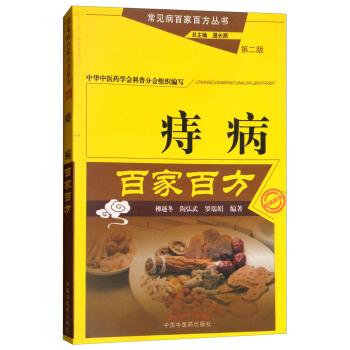 痔病百家百方(第二版)