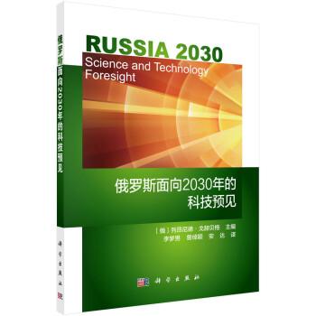 俄罗斯面向2030年的科技预见