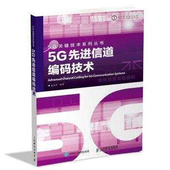 5G先进信道编码技术