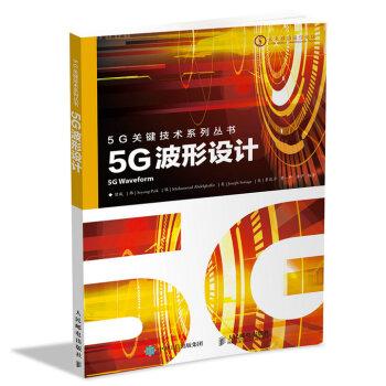 5G波形设计