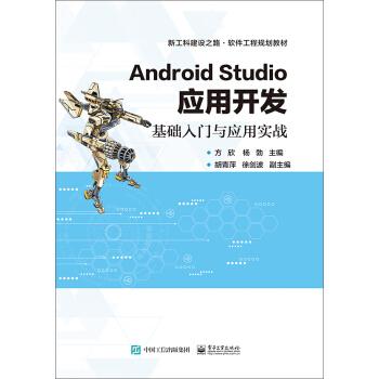 Android Studio应用开发――基础入门与应用实战