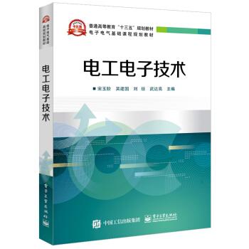 文舟教材-电工电子技术