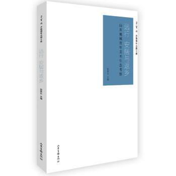 远行 安居与返乡:山东地域青年美术生态考察