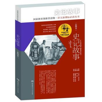 写给孩子的中国文化经典·史记故事(彩图本)