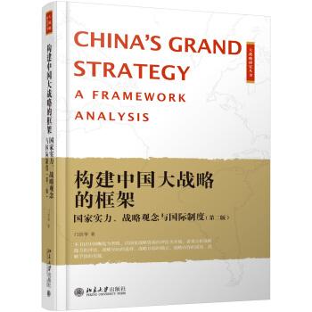 构建中国大战略的框架 国家实力、战略观念与国际制度(第二版)
