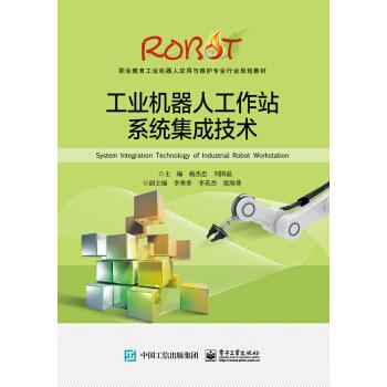工业机器人工作站系统集成技术