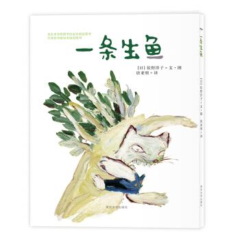 佐野洋子经典绘本:一条生鱼