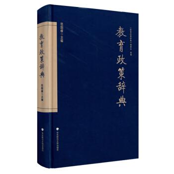 教育政策辞典
