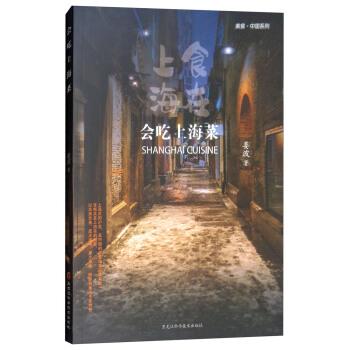 美食·中国系列:会吃上海菜