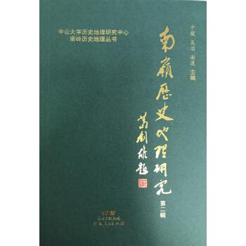 南岭历史地理研究(第二辑)