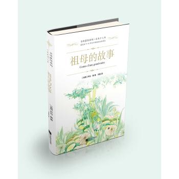全球最经典的一百本少儿书:祖母的故事 (精装 绿色印刷本)