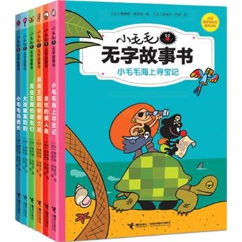 小毛毛无字故事书(全6册)
