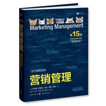 营销管理(第15版 精装版)