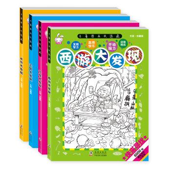 大憨熊绘本馆:名著图画捉迷藏(套装共4册)