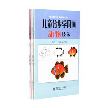 儿童分步学国画:植物技法+蔬果技法+风景技法+动物技法(套装共4册)