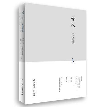 雪人:汉英双语诗集