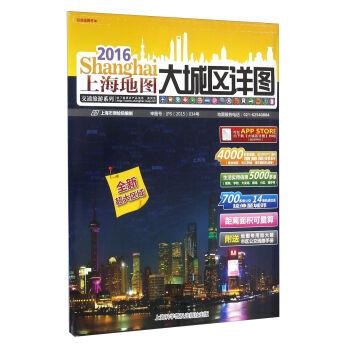 2016上海地图——大城区详图