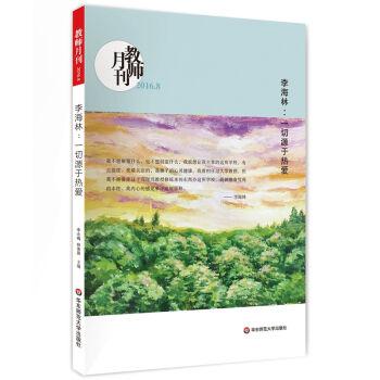 李海林:一切源于热爱(教师月刊2016年8月刊) 大夏书系