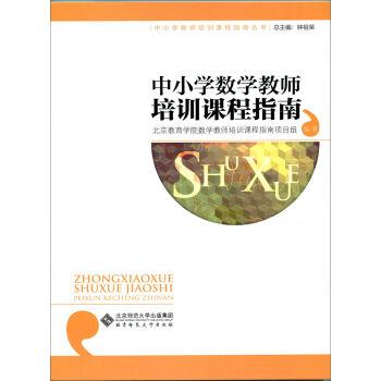中小学数学教师培训课程指南