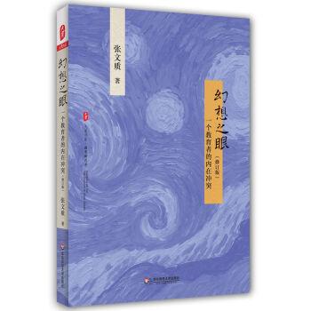 大夏书系·幻想之眼:一个教育者的内在冲突(修订版)