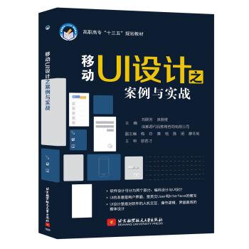 移动UI设计之案例与实战