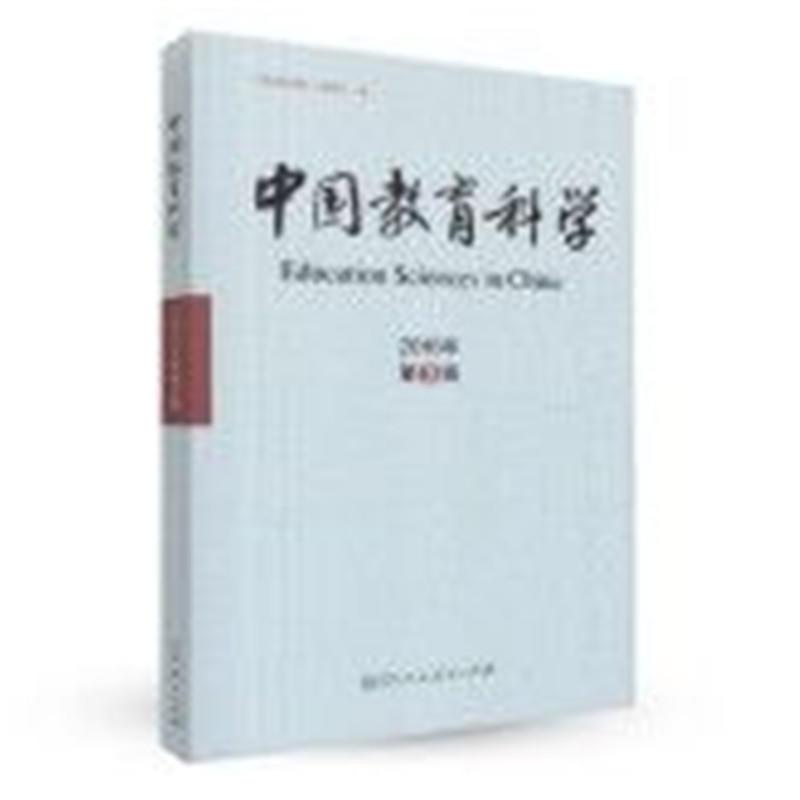 中国教育科学 2016年第3辑