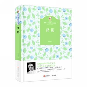 名家名译 金熊猫世界文学经典:背影(精装)