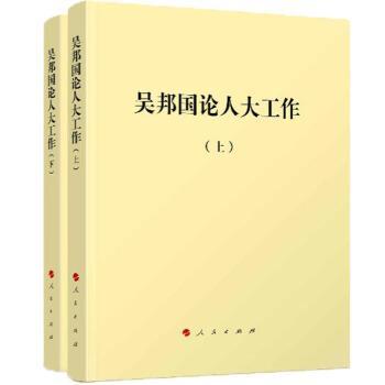 吴邦国论人大工作(上下)(精装)