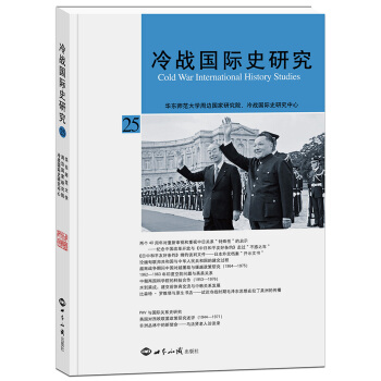 冷战国际史研究·第25辑