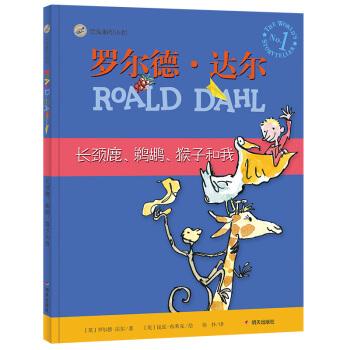 漂流瓶绘本馆-罗尔德·达尔经典绘本:长颈鹿、鹈鹕、猴子和我