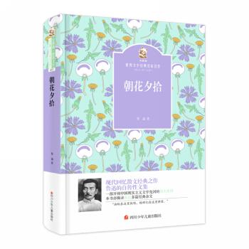 名家名译 金熊猫世界文学经典:朝花夕拾(精装)