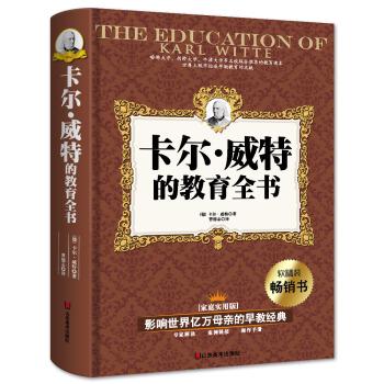 影响世界亿万母亲的早教经典:卡尔·威特的教育全书