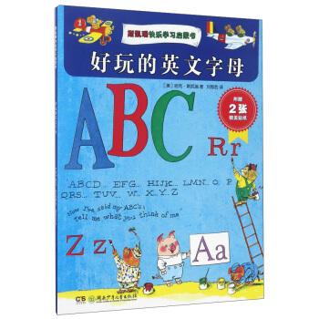 斯凯瑞快乐学习启蒙书·好玩的英文字母