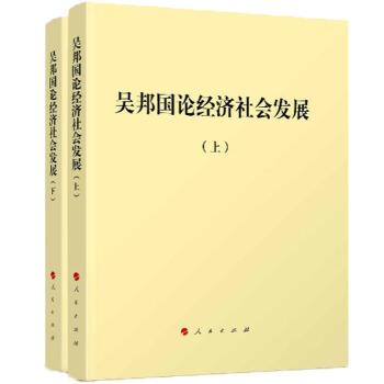 吴邦国论经济社会发展(上下册)(精装)