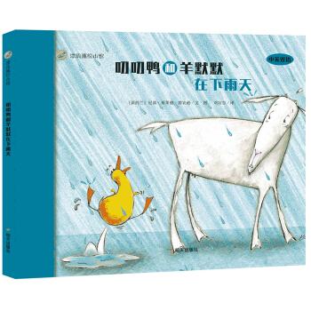 漂流瓶绘本馆-叨叨鸭和羊默默在下雨天