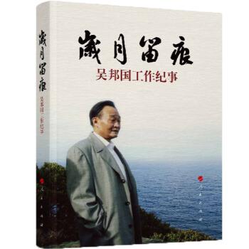 岁月留痕:吴邦国工作纪事(精)