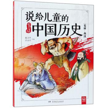 说给儿童的系列:说给儿童的中国历史(史前-西汉)
