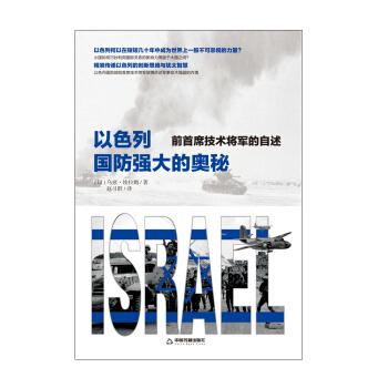 以色列国防强大的奥秘:前首席技术将军的自述